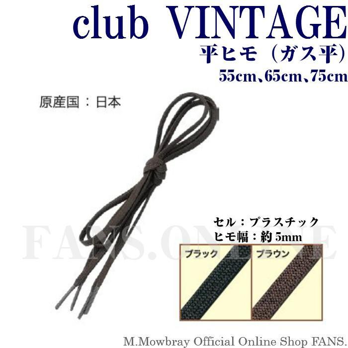 靴ひも シューレース club VINTAGE ガス平(平ヒモ) 55〜75cm|resources-shoecare