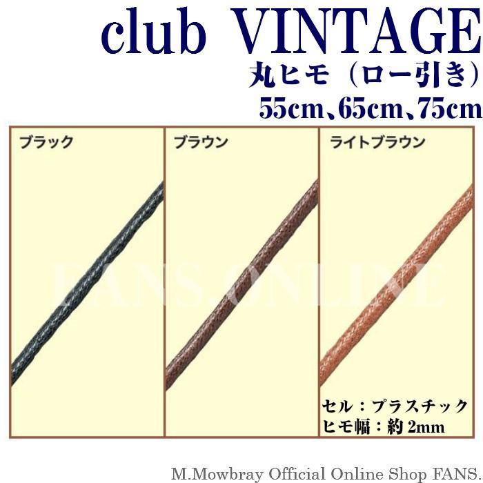 靴ひも club VINTAGE ロー引き(丸ヒモ) 90・120cm|resources-shoecare|02