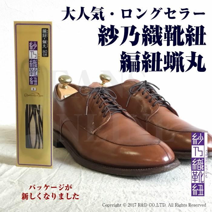 紗乃織靴紐 編紐蝋丸(ロー引き) 60cm〜120cm 日本製 シューレース 解けにくい|resources-shoecare