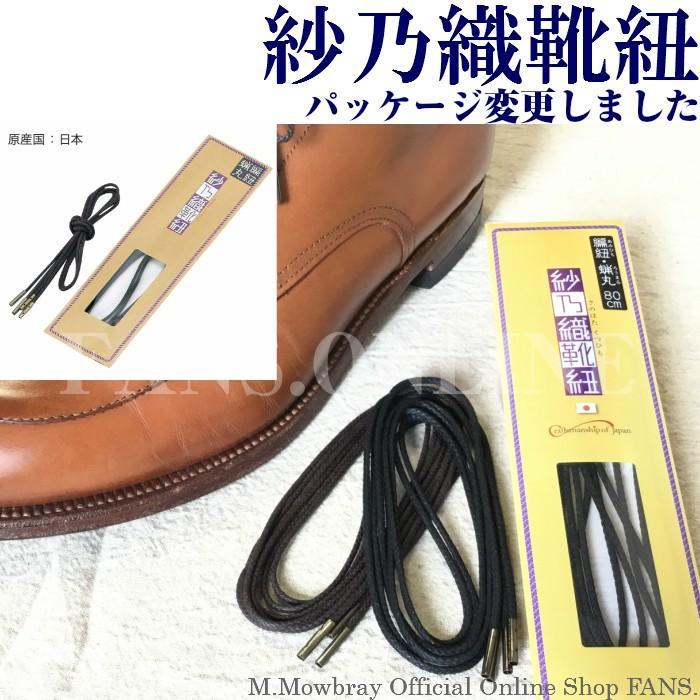 紗乃織靴紐 編紐蝋丸(ロー引き) 60cm〜120cm 日本製 シューレース 解けにくい|resources-shoecare|03