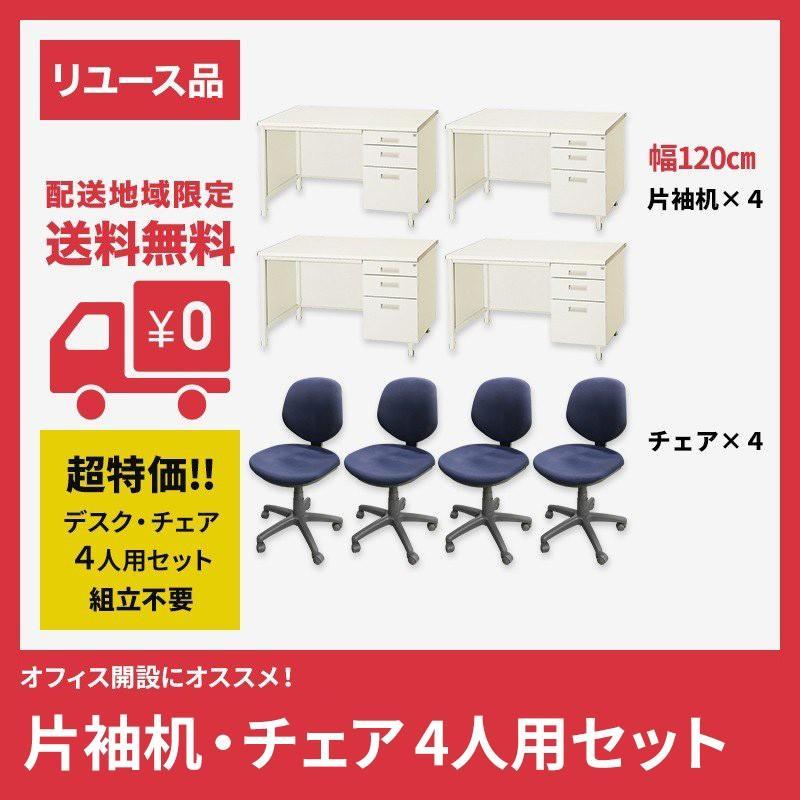 オフィスデスク 中古 片袖デスク チェア 4人用セット ニューグレー