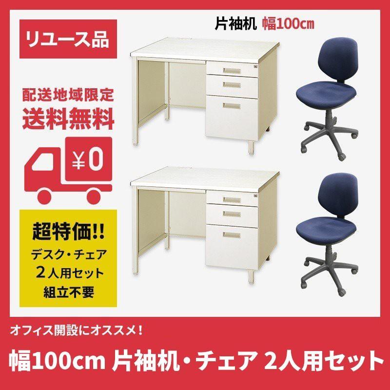 オフィスデスク チェア 2人用セット 中古 片袖デスク 幅100cm ニューグレー