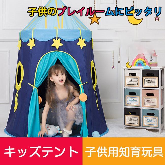 送料無料 子供テント キッズテント プレイハウス 室内 睡眠テント 折り畳み式 持ち運び 秘密基地 遊具 誕生日 入園祝い 入学祝い ハロウィンプレゼント|resty