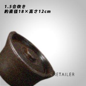 ♪ 約直径18×高さ12cm 無印良品 土釜おこげ 1.5合炊き 約直径18×高さ12cm <キッチン用品><台所用品><伊賀焼><土鍋> retailer-plus