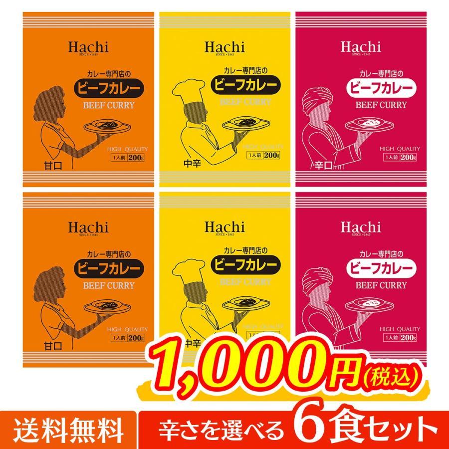 選べるレトルトカレー  6個 セット おすすめ カレー  甘口 中辛 辛口 ビーフ 牛 肉 ハチ食品 レトルト食品 retort-ichiba
