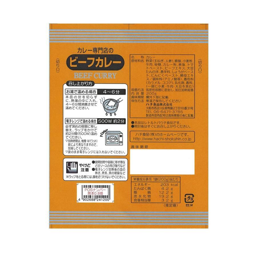 選べるレトルトカレー  6個 セット おすすめ カレー  甘口 中辛 辛口 ビーフ 牛 肉 ハチ食品 レトルト食品 retort-ichiba 05