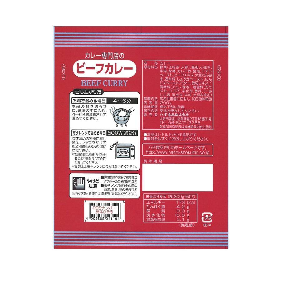 選べるレトルトカレー  6個 セット おすすめ カレー  甘口 中辛 辛口 ビーフ 牛 肉 ハチ食品 レトルト食品 retort-ichiba 07
