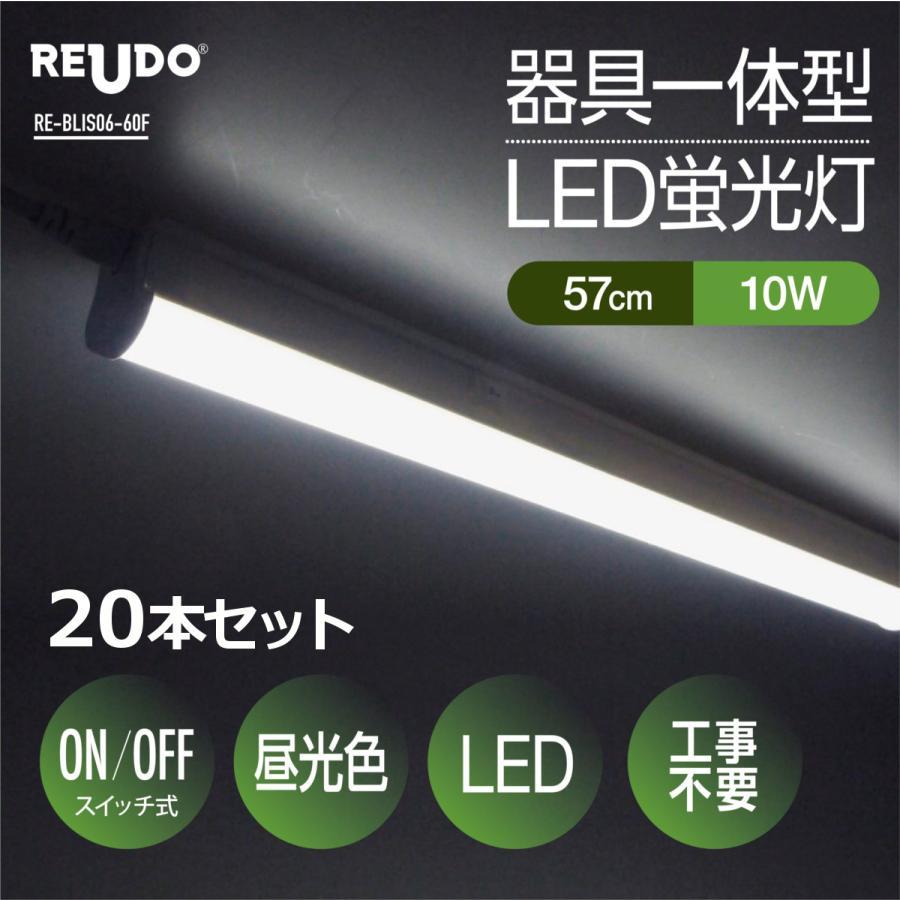 LED蛍光灯 スイッチ付 器具 一体型 長さ57cm 昼光色 1000ルーメン 消費電力10W 配線工事不要 AC電源コード 連結コード付属 20本セット