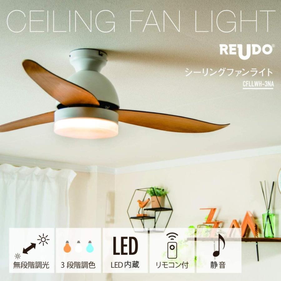 新商品 新型 シーリングファンライト 大型3枚羽根 LEDライト内蔵 おしゃれ 人気急上昇 照明 調光調色 引掛シーリング対応 赤外線リモコン ローハイト