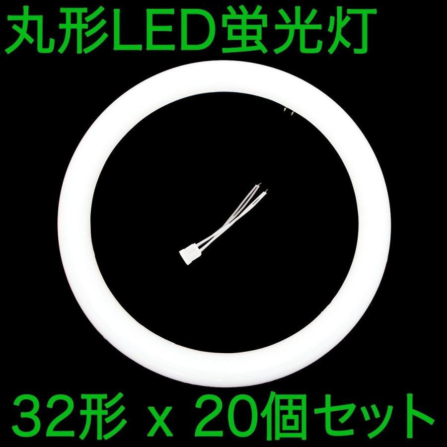 丸形LED蛍光灯 FCL 32形 17W 1800lm 昼白色 5000K グロー式工事不要 20本セット