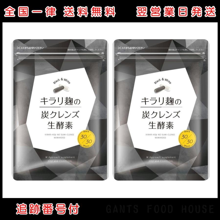 クレンズ 生 酵素 麹 炭 の キラリ