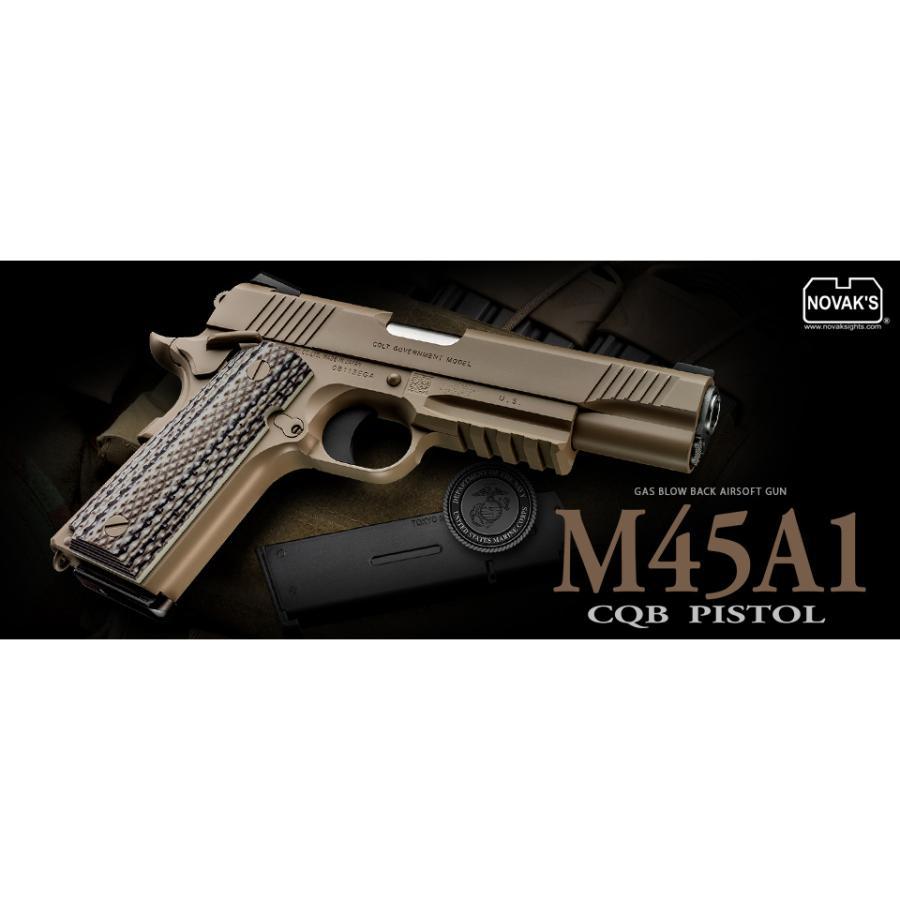 東京マルイ ガスガン コルト M45A1 CQBピストル TOKYO MARUI ハンドガン ガス銃 18才以上用 18歳以上用 ガスブローバック