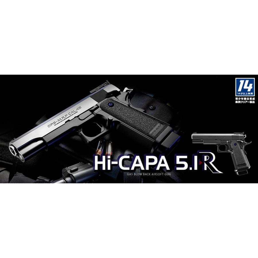 東京マルイ ガスガン ハイキャパ5.1R ブラックモデル ケー・エス・シー ケーエスシー ガス銃 エアガン エアソフトガン 14才以上用