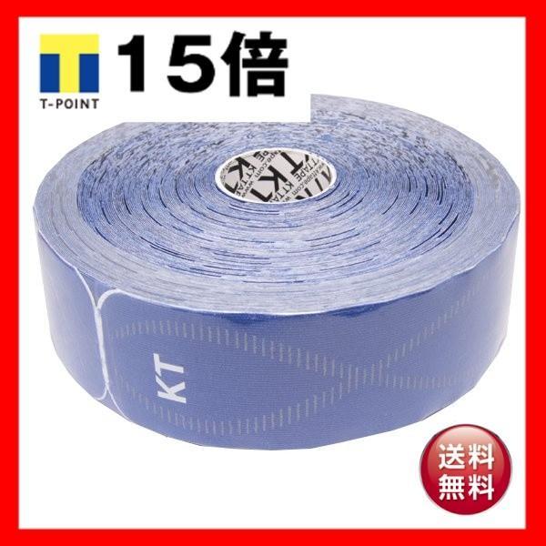 テーピング/キネシオロジーテープ 〔ソニックブルー〕 幅50mm ジャンボロールタイプ 150枚入り 『KT TAPE PRO KTテーププロ』
