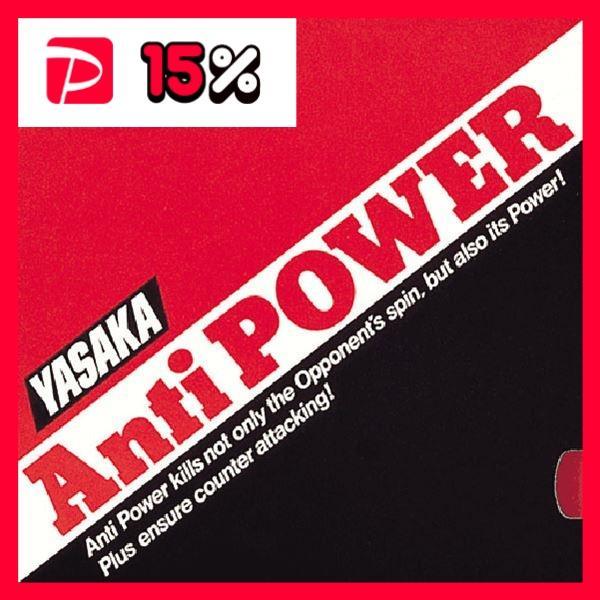 (まとめ) ヤサカ(Yasaka) 裏ソフトラバー アンチパワー B22 クロ U 〔×3セット〕