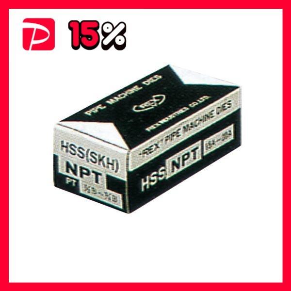 REX工業 16E050 AC·HSS 65A-80A マシン·チェザー(2.1/2-3)