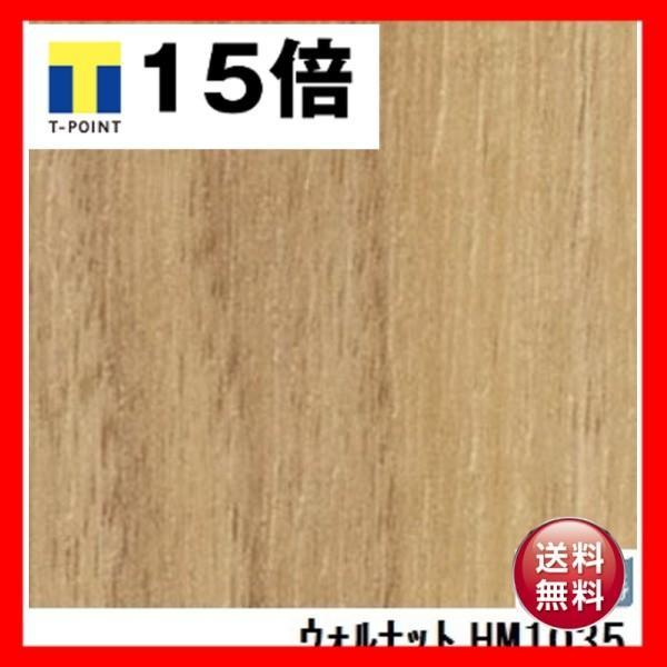 サンゲツ 住宅用クッションフロア ウォルナット ウォルナット 板巾 約10.1cm 品番HM-1035 サイズ 182cm巾×9m