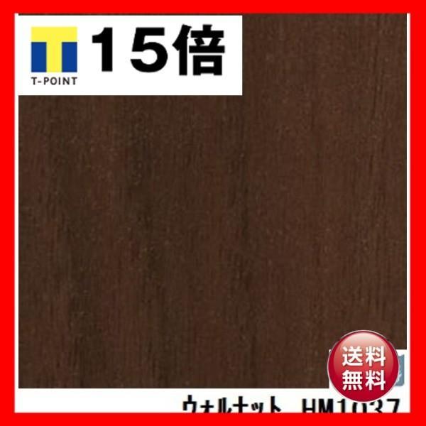サンゲツ 住宅用クッションフロア ウォルナット 板巾 約10.1cm 約10.1cm 品番HM-1037 サイズ 182cm巾×9m