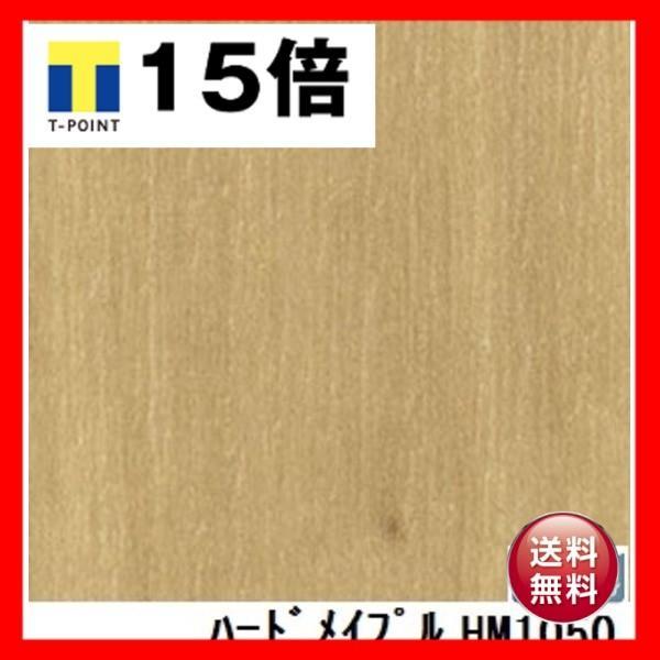 サンゲツ 住宅用クッションフロア ハードメイプル 板巾 約15.2cm 品番HM-1050 サイズ サイズ 182cm巾×9m