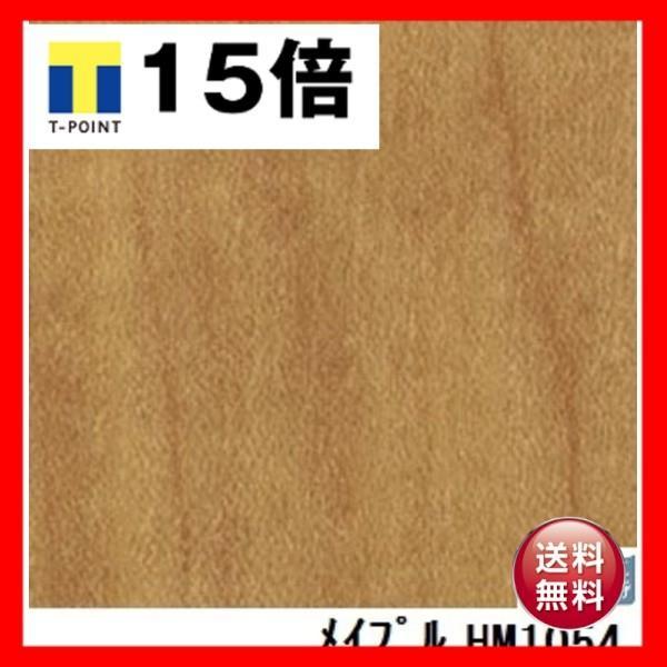 サンゲツ 住宅用クッションフロア メイプル 板巾 約10.1cm 品番HM-1054 サイズ サイズ 182cm巾×8m