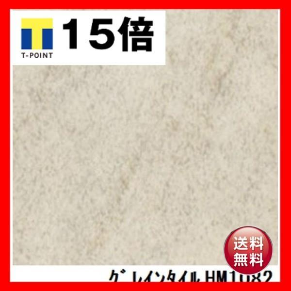 サンゲツ 住宅用クッションフロア グレインタイル 品番HM-1082 サイズ サイズ 182cm巾×2m