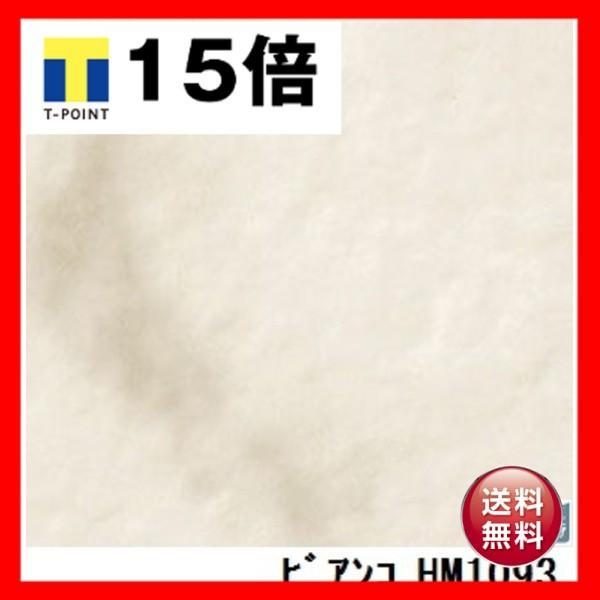 サンゲツ 住宅用クッションフロア ビアンコ ビアンコ 品番HM-1093 サイズ 180cm巾×4m