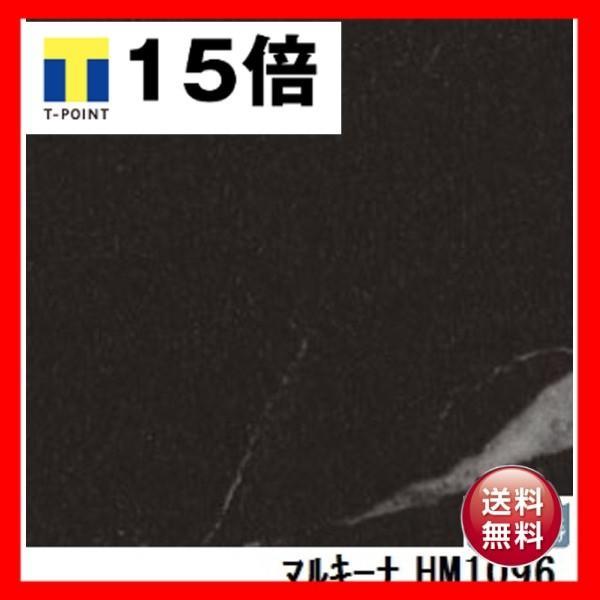サンゲツ 住宅用クッションフロア マルキーナ 品番HM-1096 サイズ 182cm巾×5m 182cm巾×5m