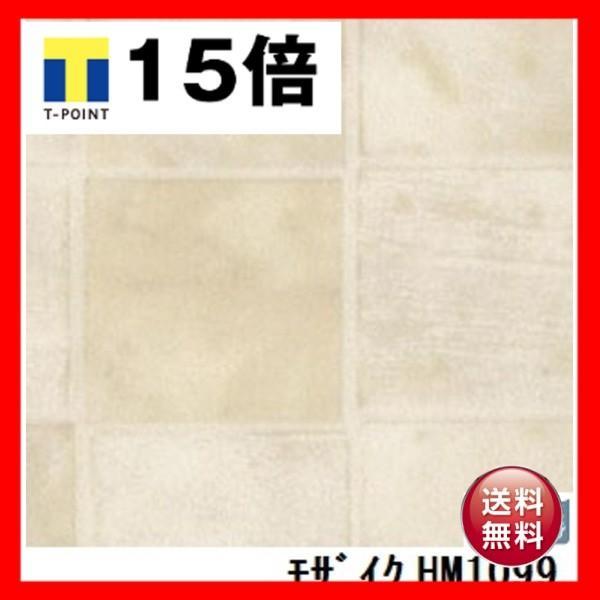 サンゲツ 住宅用クッションフロア モザイク 品番HM-1099 品番HM-1099 品番HM-1099 サイズ 182cm巾×9m 570