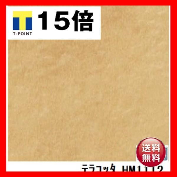 サンゲツ 住宅用クッションフロア テラコッタ テラコッタ 品番HM-1112 サイズ 182cm巾×6m