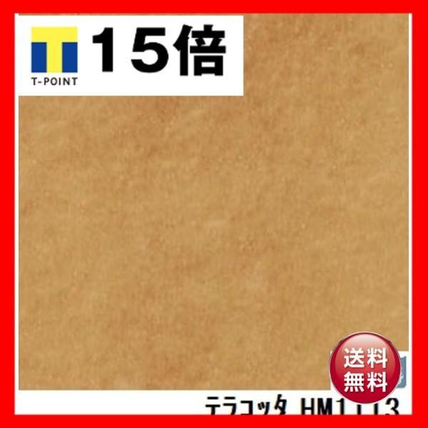 サンゲツ 住宅用クッションフロア 住宅用クッションフロア テラコッタ 品番HM-1113 サイズ 182cm巾×10m