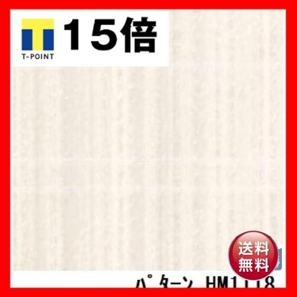 サンゲツ 住宅用クッションフロア パターン パターン 品番HM-1118 サイズ 182cm巾×7m