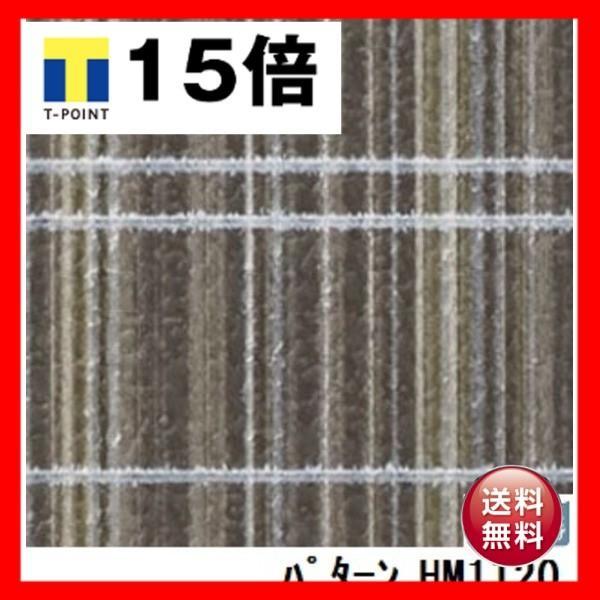 サンゲツ サンゲツ 住宅用クッションフロア パターン 品番HM-1120 サイズ 182cm巾×2m