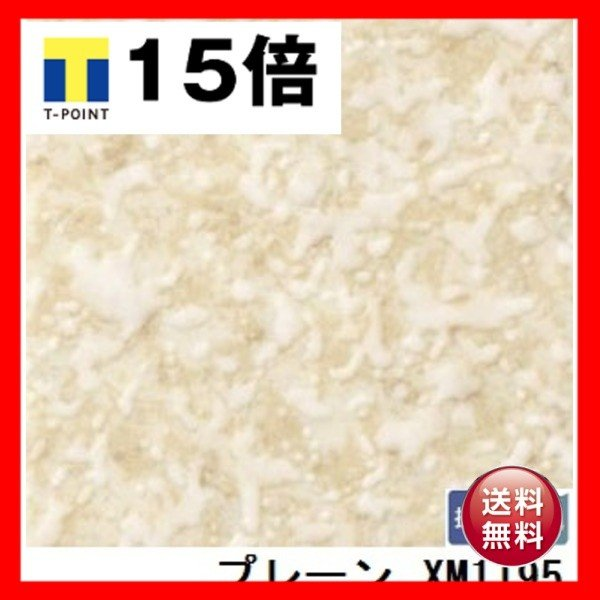 サンゲツ 住宅用クッションフロア 2m巾フロア プレーン プレーン 品番XM-1195 サイズ 200cm巾×10m