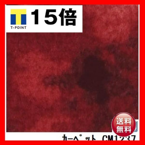 サンゲツ 店舗用クッションフロア カーペット 品番CM-1237 サイズ 182cm巾×4m