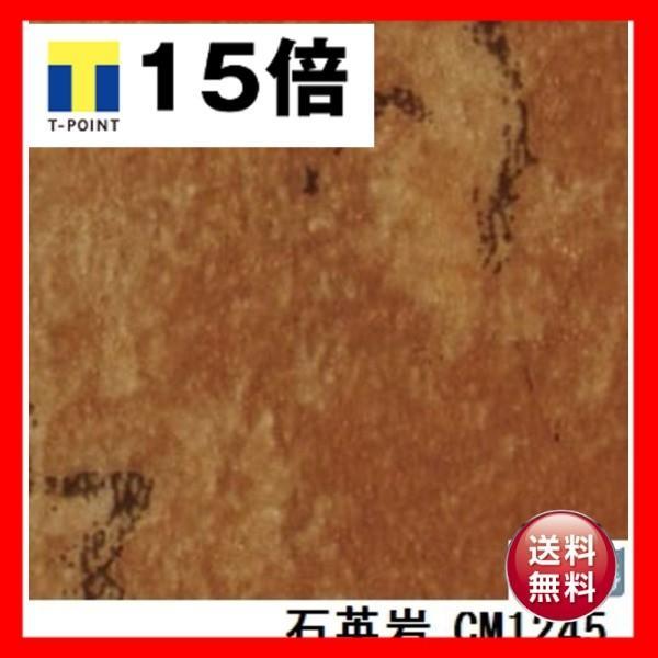 サンゲツ 店舗用クッションフロア 石英岩 石英岩 品番CM-1245 サイズ 182cm巾×8m