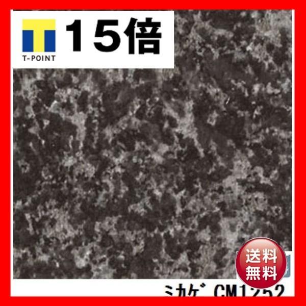 サンゲツ 店舗用クッションフロア ミカゲ ミカゲ 品番CM-1252 サイズ 182cm巾×8m