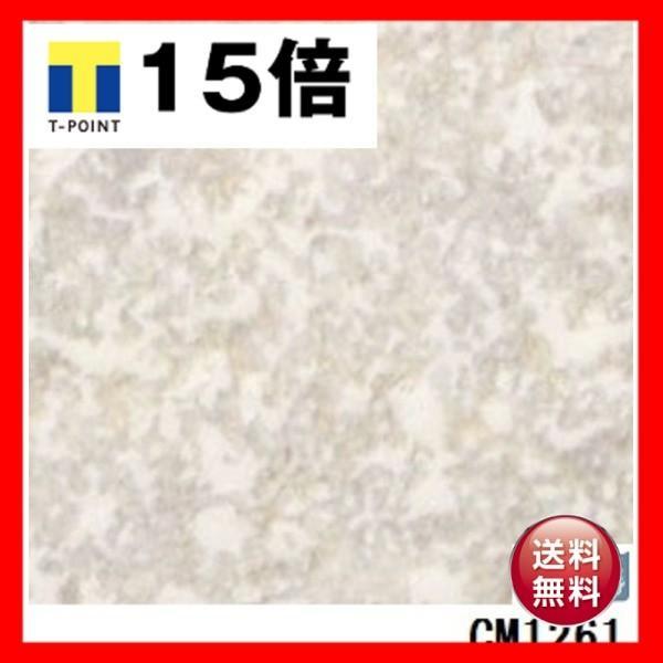 サンゲツ サンゲツ 店舗用クッションフロア プレーン 品番CM-1261 サイズ 180cm巾×2m