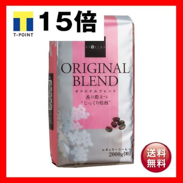 ウエシマコーヒー オリジナルブレンドレギュラー 2000g(粉)1セット(8袋)