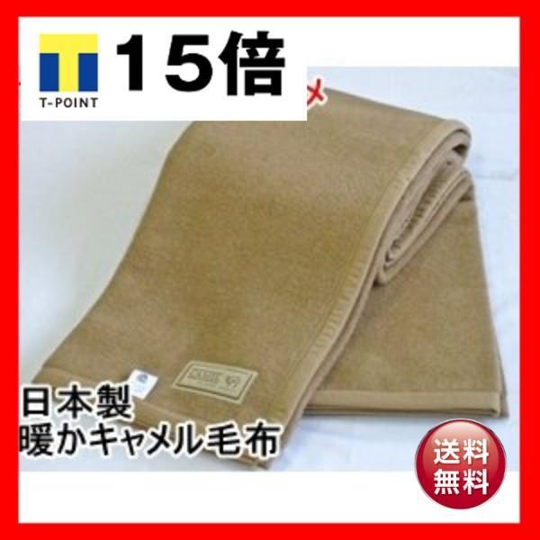 日本製 日本製 暖かキャメル毛布 シングルブラウン