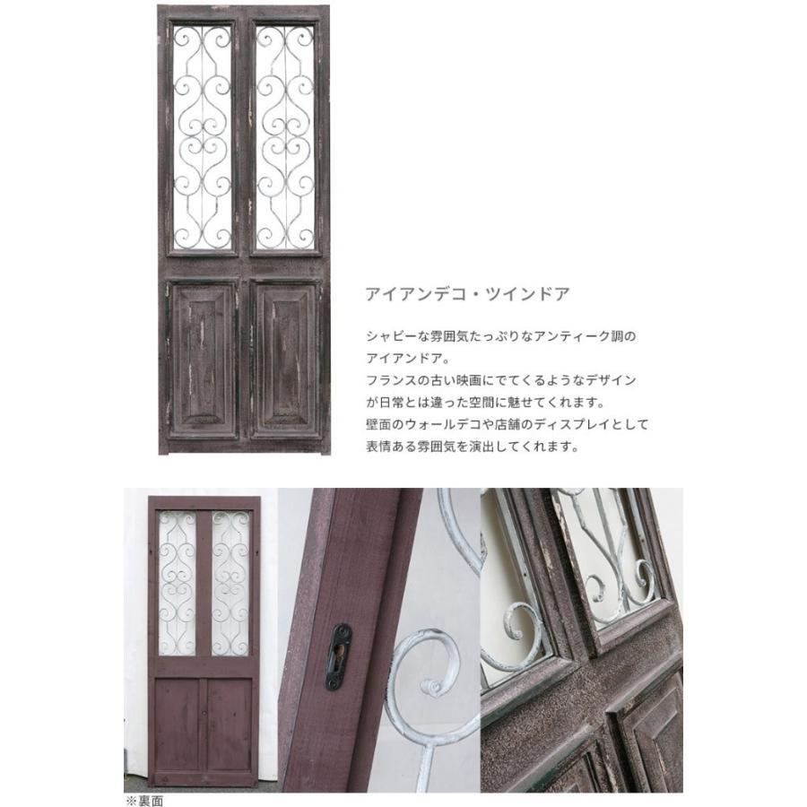 ドア アイアン デコ ツインドア 扉 ディスプレイ用 室内ドア Ix 60