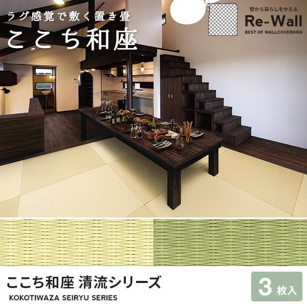 畳 ラグ 置き畳 フローリング ここち和座 清流 3枚入り フロアタイル フロア畳 床 リフォーム
