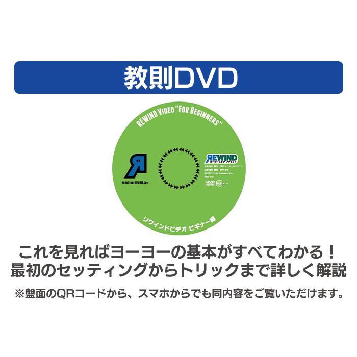 ヨーヨー 送料無料 ワンスタースターターセット 初心者向け7点セット ヨーヨーファクトリー rewind 06