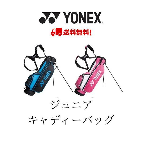 ヨネックス ジュニア スタンドバッグ キャディバッグ ゴルフ yonex cb-6701j|rex2020