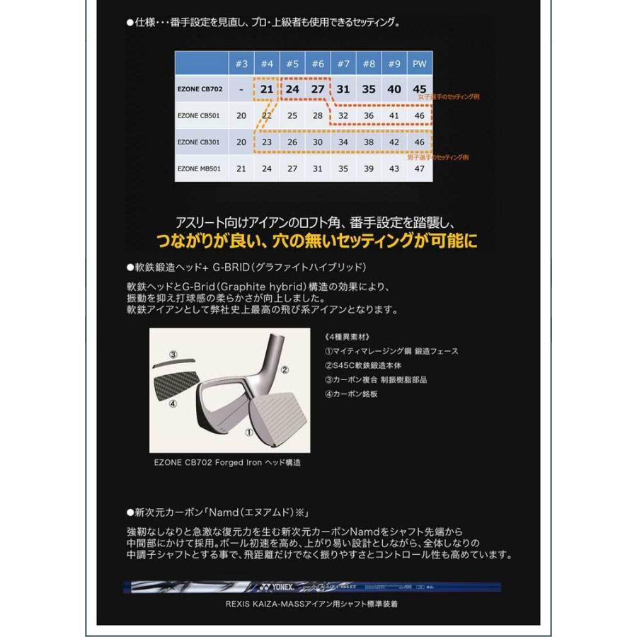 YONEX EZONE フォージドアイアン CB702 スチール 5本セット #6〜PW ヨネックス イーゾーン 2021年モデル 送料無料|rex2020|04