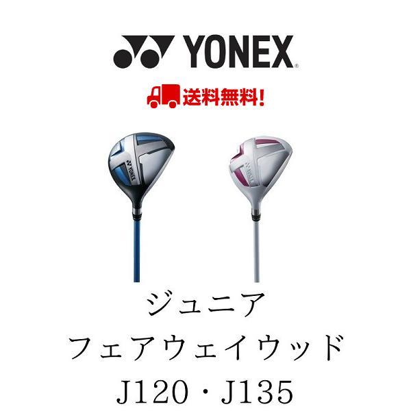 ヨネックス ジュニア フェアウェイウッド ヘッドカバー付き YONEX JUNIOR J135J120 ゴルフ yonex-jr-Fairwaywood|rex2020