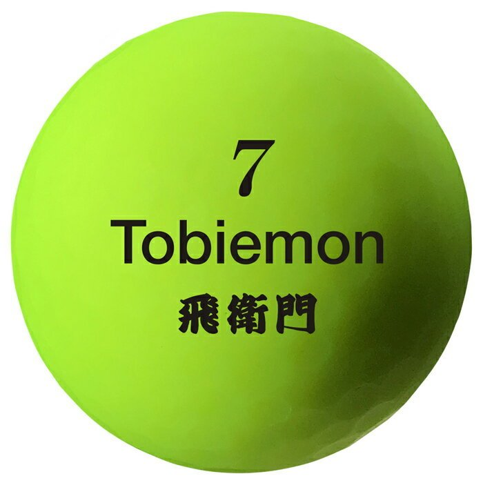 ゴルフボール 蛍光 マットカラー ボール 2ピース 飛衛門 トビエモン 1ダース 日本正規品 rex2020 13