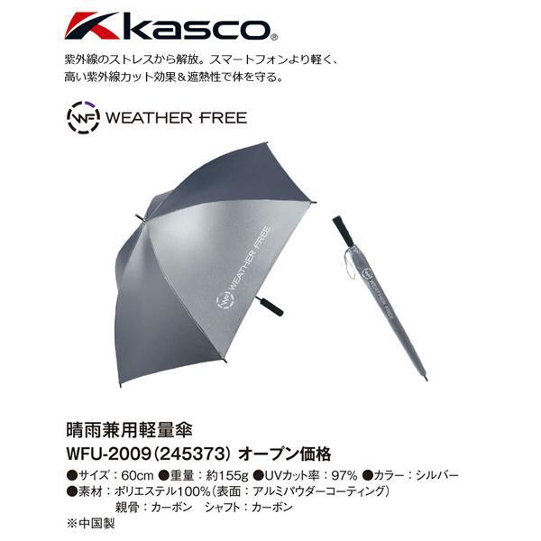 晴雨兼用 軽量 ゴルフ 傘 アンブレラ ゴルフ用傘 キャスコ UVカット 60cm ウェザーフリー かさ rex2020