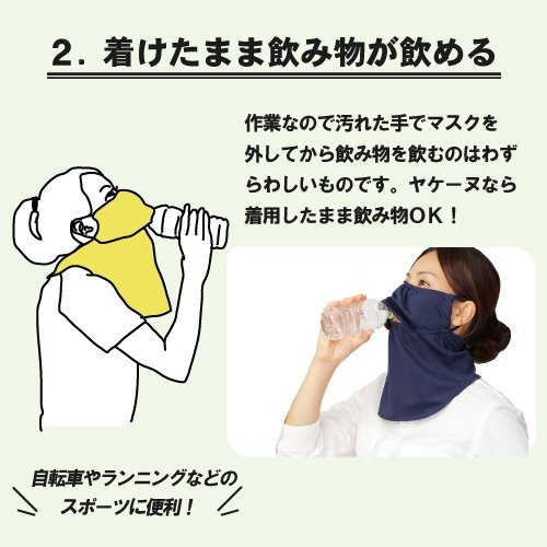 ヤケーヌ スタンダード UVカット マスク 日焼け防止 顔カバー デイリータイプ 洗える スポーツ rex2020 05