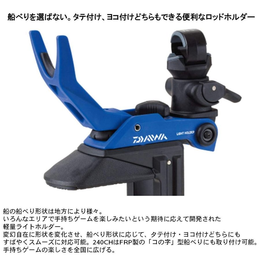 ダイワ(Daiwa) ロッドホルダー ライトホルダー 90CH