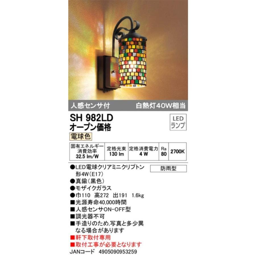 オーデリック ポーチライト 人感センサー付 白熱灯40W相当 電球色 (取付工事必要) (取付工事必要) SH982LD